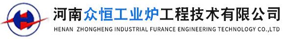河南众恒工业炉工程技术有限公司