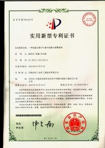 ETC专利